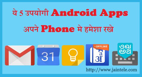 ये 5 बहुत ही उपयोगी Apps आपके Android फोन में हमेशा रखे