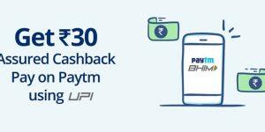 PayTm UPI Cashback Offer – Get Rs. 30 Cashback on your first UPI transaction